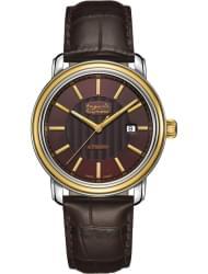 Наручные часы Auguste Reymond AR16E0.3.810.8