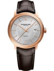 Наручные часы Raymond Weil 2237-PC5-65001
