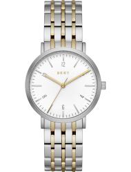 Наручные часы DKNY NY2505