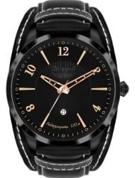 Наручные часы Нестеров H0983B32-04ERG