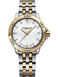 Наручные часы Raymond Weil 5960-STP-00995