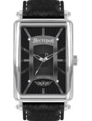 Наручные часы Нестеров H0264B02-00E