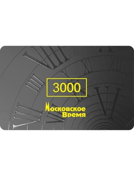 Подарочный сертификат на 3000 рублей - фото спереди