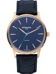 Наручные часы Rodania 25161.39