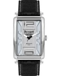 Наручные часы Нестеров H026402-05A