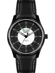 Наручные часы Нестеров H027332-05EA