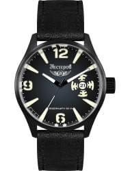 Наручные часы Нестеров H098732-05E