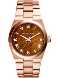 Наручные часы Michael Kors MK5895