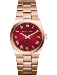 Наручные часы Michael Kors MK6090