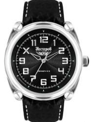 Наручные часы Нестеров H0266A02-02E