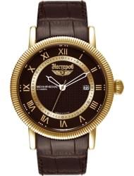 Наручные часы Нестеров H0062A12-13BR