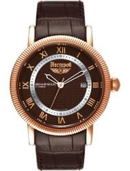 Наручные часы Нестеров H0062A52-13BR