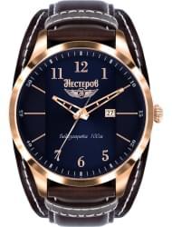 Наручные часы Нестеров H0983A52-15B